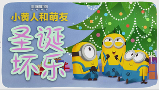 """【咪咕独家】小黄人和萌友十一集——""""圣诞坏乐"""""""