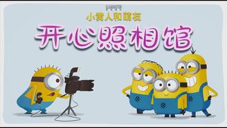 """【咪咕独家】小黄人和萌友第十集——""""开心照相馆"""""""