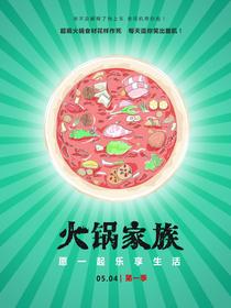火锅家族第一季漫画
