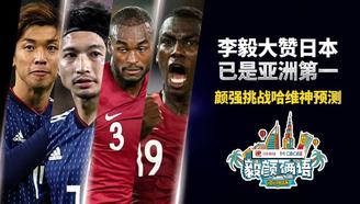 《毅顏倆語——亞洲杯》快來一起趣侃亞洲杯!