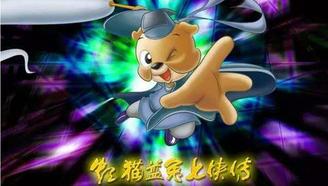 虹貓藍兔七俠傳