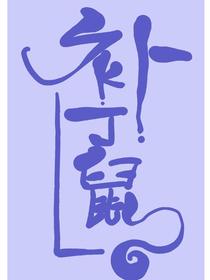 鼠王日记漫画