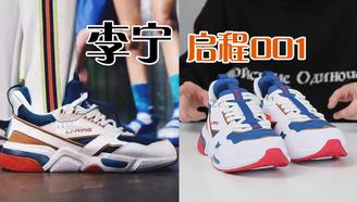 爆火的李寧運動鞋,入手哪雙比較好?本格幫你挑這雙!