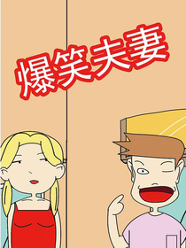 爆笑夫妻漫画