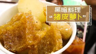 比毛雞蛋還嚇人!香港黑暗料理豬皮蘿卜,敢吃的不超過10個人