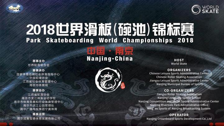 2018世界滑板(碗池)錦標賽