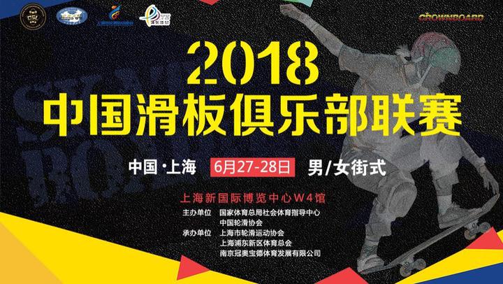 2018-2019中国滑板俱乐部联赛上海站