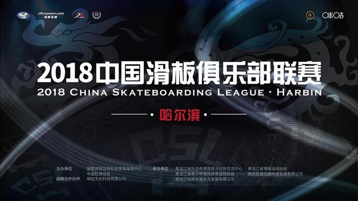 2018-2019中國滑板俱樂部聯賽哈爾濱站