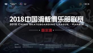 2018-2019中国滑板俱乐部联赛哈尔滨站