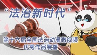 第十六届全国法治动漫微视频优秀作品展播
