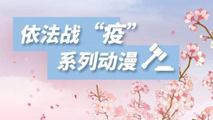 """依法戰""""疫""""系列動漫"""