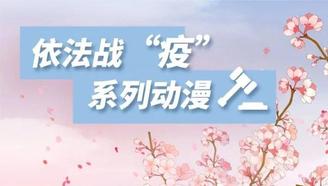 """依法战""""疫""""系列动漫"""