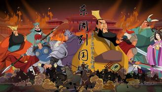 中少历史动画-东周列国故事