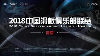 2018-2019中国滑板俱乐部联赛南京站