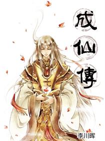 成仙传(黔通伟业)